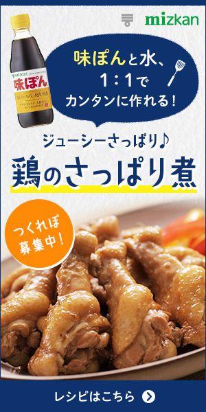 味 ぽん レシピ