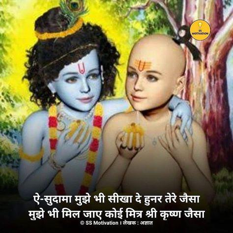 Happy friendshiip day all  . #nature #mathura #gokul #vrindhavan  Happy friendshiip day all  . #nature #mathura #gokul #vrindhavan #om #mount #kailash #mountain #bhakti #hare #iskon #saibaba #hareram #harekrishna #meditation #buddha #bhagwatGeeta #osho #krishna #shiv #kaal #kali #mahavdev #mahakal #feelings #care #yoga #aghora #aghori #radheradhe Radhe Radhe