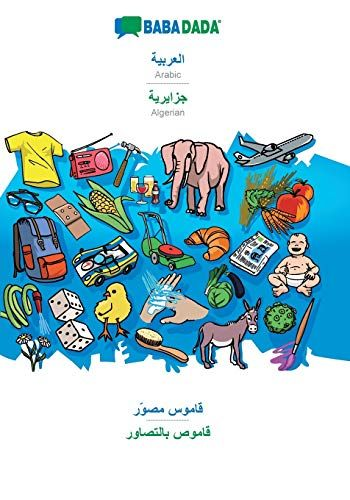 BABADADA, Arabic (in arabic script) - Algerian (in arabic script), visual dictionary (in arabic script) - visual dictionary (in arabic script): Arabic