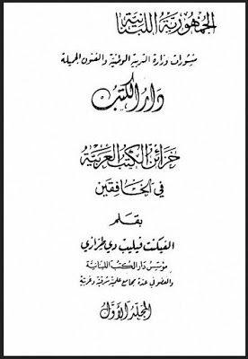 خزائن الكتب العربية في الخافقين Pdf Math Arabic Calligraphy Calligraphy