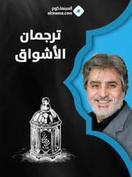 مسلسل ترجمان الاشواق الحلقة 1 الاولي Hd 1080 Ramadan Video