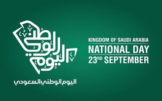 صور تهنئة اليوم الوطني 2020 اعمال بالصور عن اليوم الوطني السعودي S Love Images Birthday Wishes Flowers National Day