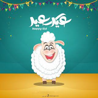 صور عيد الاضحى 2020 اجمل الصور لعيد الاضحى المبارك Eid Photos Happy Eid Happy Mothers Day