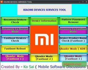 Xiaomi MI Device Service Tools 100% Tested Full Free