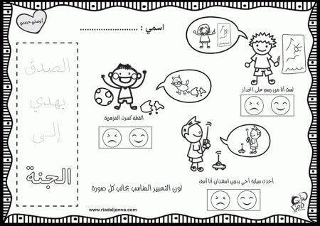 Islamic Studies Worksheets For Kindergarten O Uˆoµo U Us Oo Uso Us O U Oµo U Kindergarten Worksheets Printable Kindergarten Worksheets Islamic Kids Activities