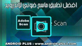 تحميل افضل برنامج ماسح ضوئي للاندرويد Android Plus Android Apps Scanner Android