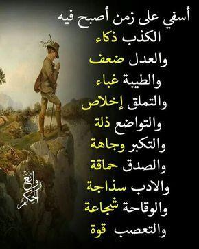 صور جميلة 2018 خلفيات جميلة جدا للفيس بوك Funny Arabic Quotes Wisdom Quotes Life Proverbs Quotes