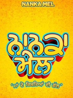 Nanka Mel In 2020 Movie Trailers Movies Drama Movies