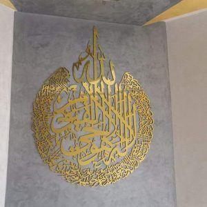Tableau Calligraphie Islamique En Metal Rond آية الكرسي كاملة Calligraphie Islamique Calligraphie Oeuvre D Art