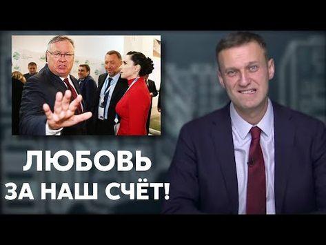 Роман Главы ВТБ Костина и Наили Аскер-заде! НОВЫЕ ПОДРОБНОСТИ! / Алексей Навальный - YouTube
