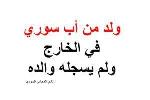استشارات قانونية مجانية Archives نادي المحامي السوري Arabic Calligraphy Calligraphy Law