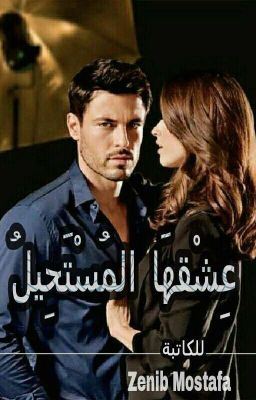 عشقها المستحيل Arabic Books Movie Posters Movies