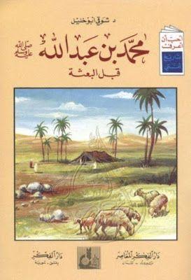 محمد بن عبد الله صلى الله عليه وسلم قبل البعثة شوقى أبو خليل Pdf Pdf Books Reading Book Qoutes Arabic Books