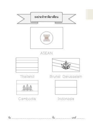 แบบระบายส ธงประจำชาต อาเซ ยน