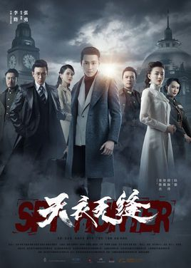 Spy Hunter (2019) Chinese Drama  Native Title: 天衣无缝 Also Known