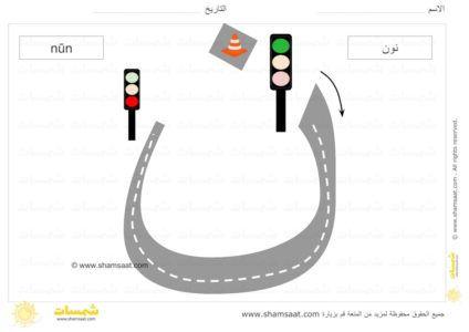 حرف النون الحروف الابجدية العربية لوحات الطرق تتبع الحرف بالسيارة 1 6 2 Alphabet Games Arabic Alphabet Arabic Kids