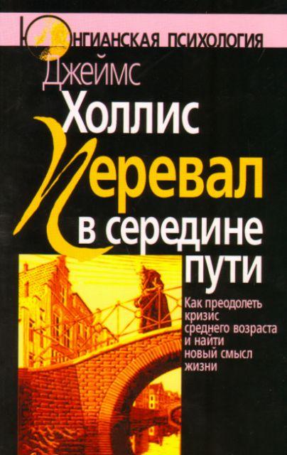 ДЖЕЙМС ХОЛЛИС ПЕРЕВАЛ В СЕРЕДИНЕ ПУТИ СКАЧАТЬ БЕСПЛАТНО