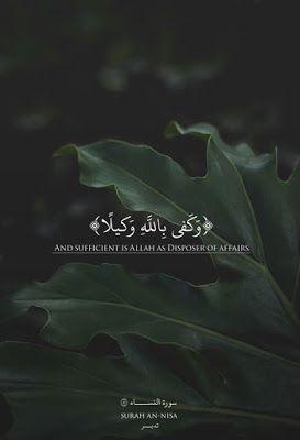 صور رمزيات اسلامية Quran Quotes Verses Quran Quotes Inspirational Quran Quotes Love