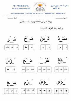 مقاطع Language Arabic Grade Level الاول الابتدائي School Subject اللغة العربية Main Content مقاطع Arabic Alphabet For Kids Learn Arabic Alphabet Worksheets