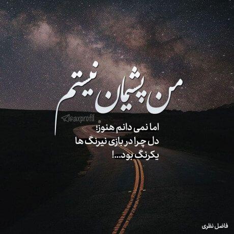 100 عکس پروفایل جدید متن نوشته ناب غمگین عاشقانه فاز سنگین سری 2 In 2021 Deep Thought Quotes Birthday Quotes For Best Friend Persian Quotes