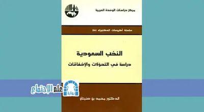 تحميل كتاب النخب السعودية دراسة في التحولات والإخفاقات Pdf Pie Chart Chart Convenience Store Products