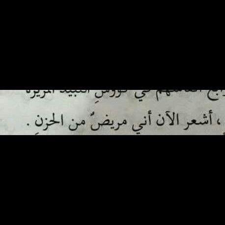 افتار هيدر تمبلر صور صوره خلفيه افتارات Quotes For Book Lovers Words Quotes Quran Quotes Inspirational