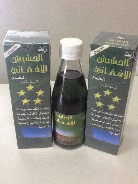 فوائد زيت الحشيش الافغاني للشعر Oils Benefit Condiments