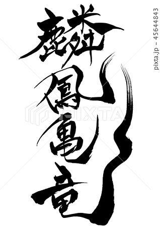 文字 龍 漢字 書道のイラスト素材 Pixta 2020 龍 漢字