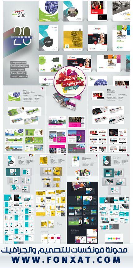 20 تصميم بروشو فى تجميعة واحدة حقيبة المصمم بروشو Brochure Bunde Photoshop
