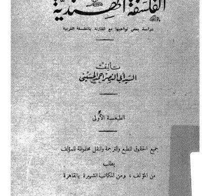 السيد أبي النصر الحسيني الفلسفة الهندية Pdf الكتاب للجميع Study Motivation Books Motivation