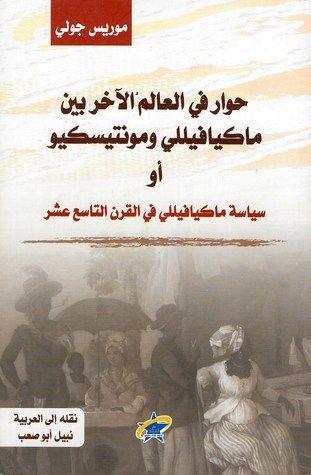 حوار في العالم الآخر بين ماكيافيللي ومونتيسكيو أو سياسة ماكيافيللي في القرن التاسع عشر Pdf Books Reading Book Quotes Arabic Books