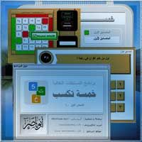 موسوعة المسابقات الثقافية مسابقات ثقافية مسابقات إسلامية علمية أسئلة وأجوبة Gaming Products Tablet Nintendo Consoles