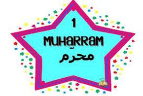 Gambar Kartu Ucapan Tahun Baru Islam Ucapan Tahun Baru Kartu Gambar