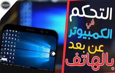 مدونة الشرق التقنية شرح اسهل طريقة لعرض شاشة الكمبيوتر على هاتف اندروي Tablet Electronic Products Display