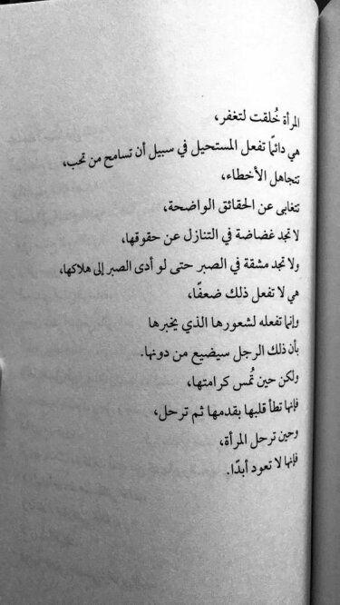 خلفيات اقتباسات رمزيات كتب أقوال المرأة خلقت لتغفر Words Quotes Book Quotes Wisdom Quotes Life