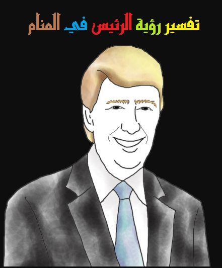تفسير رؤية الرئيس في المنام لابن سيرين وابن شاهين موقع مصري Movie Posters Movies Poster