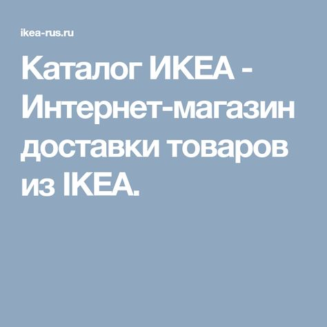 каталог икеа интернет магазин доставки товаров из Ikea интерьер