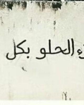 لا وطن لي وطني حيث تكوني أنت Npuu شكد متعلق اردهن ضعف ممكن اضافة لحسابي Npuu Npuu لا وطن لي وطني حيث تكوني أنت Arabic Calligraphy Calligraphy