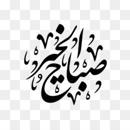 الذكر الدعاء الإسلام صورة بابوا نيو غينيا Arabic Calligraphy Calligraphy
