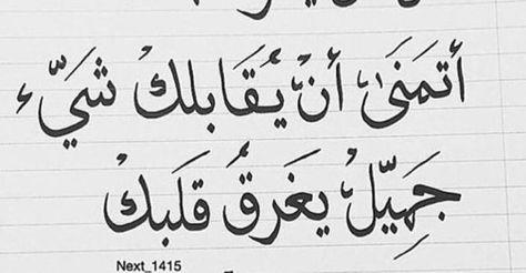 عبارات عن الحياة والناس ومقولات قوية عن أحوال العباد Arabic Calligraphy Calligraphy