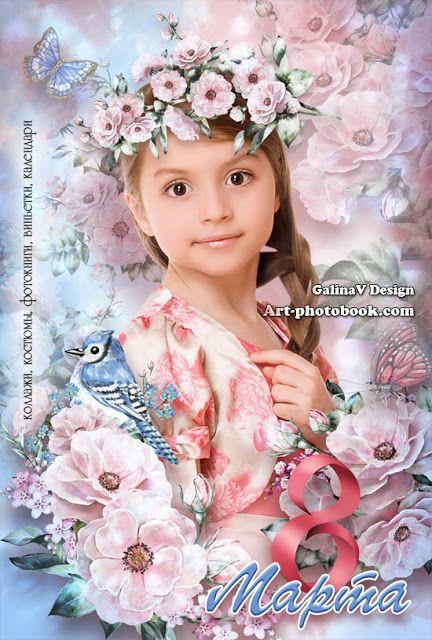 Otkrytka Kollazh 8 Marta V Nezhnoj Akvareli Vypusknye Fotoknigi