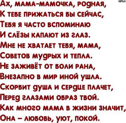 Odnoklassniki Quotes Lyrics Mama