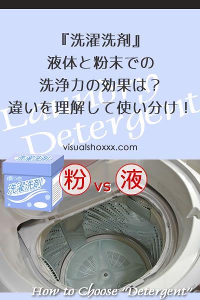 洗濯洗剤 液体と粉末での洗浄力は 違いを理解して使い分け 2020 洗濯洗剤 洗剤 洗浄