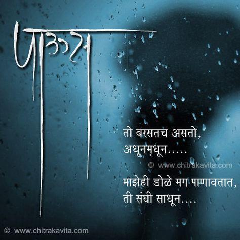 To-Barsat-Asto  - Marathi Kavita