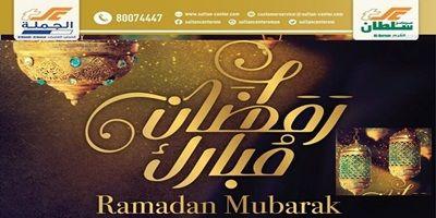 عروض مركز سلطان عمان 1 حتى 11 4 رمضان فى عمان Ramadan Grocery Goodies