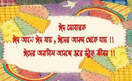 Bangla Eid Mubarak Sms Wishes Images Collection 2018 With