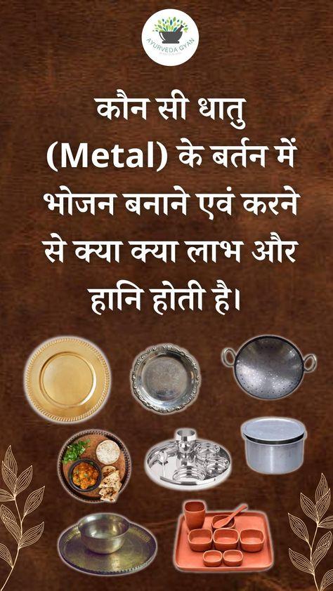 कौन सी धातु (Metal) के बर्तन में भोजन बनाने एवं करने से क्या क्या लाभ और हानि होती है।