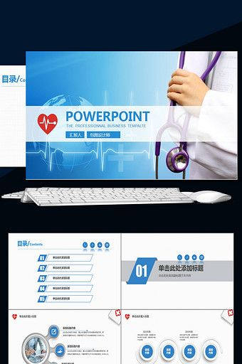 Medical Medicine Doctor Universal Ppt Template Pikbest