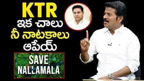 Revanth Reddy Shocking Comments On Ktr | Revanth Fire On Ktr | #SaveNallamala