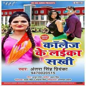 Collage Ke Laika Sakhi Antra Singh Priyanka Bhojpuri Mp3 2019 Download Mp3 Song Songs Singh